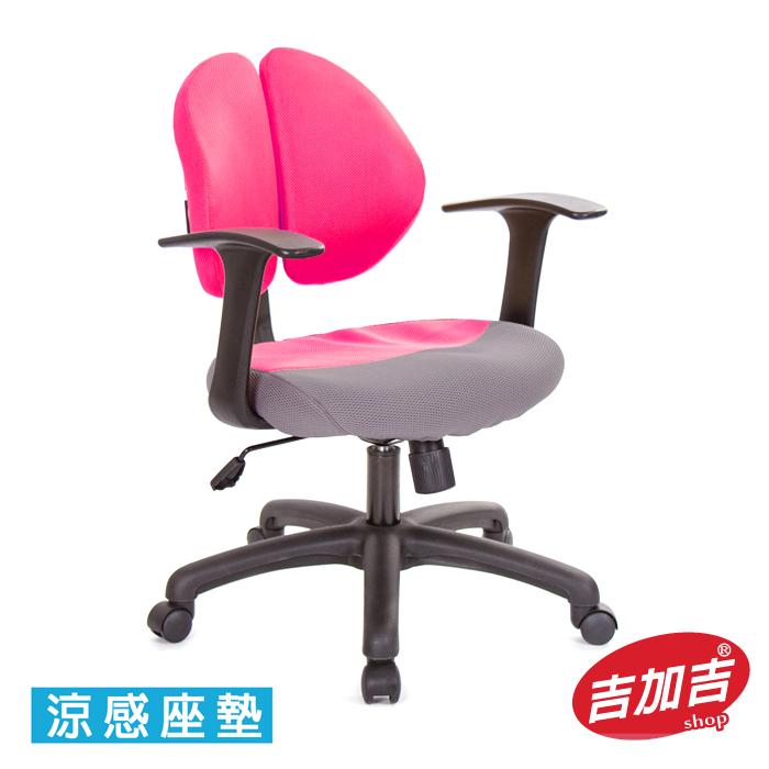 吉加吉 雙背涼感 電腦椅 TW-2998 FC(八色)桃紅