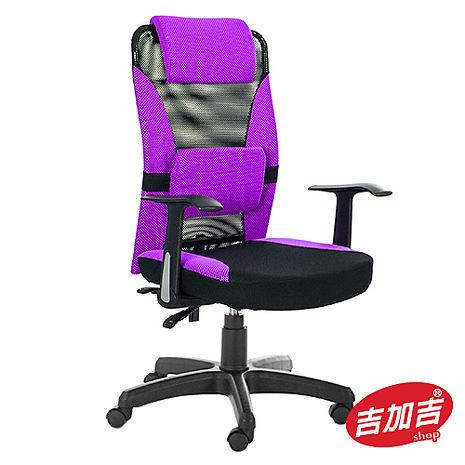 吉加吉 高背半網 電腦椅 型號002 (七色)綠色