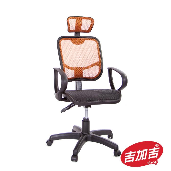 吉加吉 全網高背 電腦椅 TW-068 (多色) (特賣)黑色