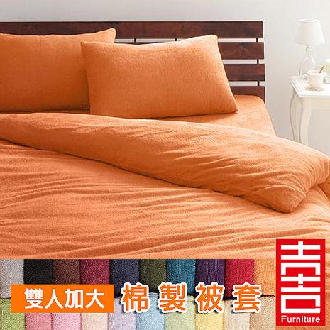 吉加吉 棉製毛巾 被套 JB-1302 (雙人加大)銀灰GR