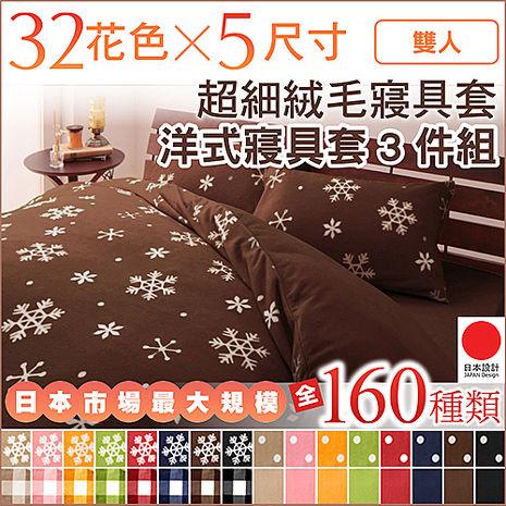 吉加吉 超細絨毛寢具套 洋式3件組 JB-3645 (雙人床組)素色樣式-紅色