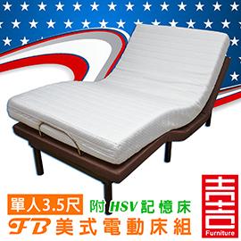 吉加吉 美式電動床組 FB-5202(單人3.5尺) 附HSV記憶床墊