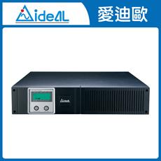 IDEAL 愛迪歐 在線互動式UPS 機架式 IDEAL-5330AR (3000VA)-客訂品