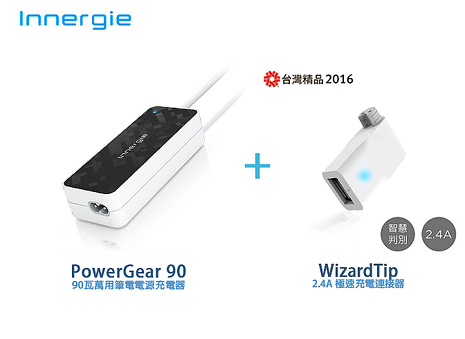 Innergie 台達電 PowerGear 90 90瓦萬用筆電充電器/變壓器(黑))+專屬USB極速充電連接器(組合商品)