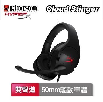 【送原廠2好禮】金士頓 HyperX Cloud Stinger 有線 耳罩式 電競耳機 耳機麥克風 耳麥HX-HSCS-BK/AS