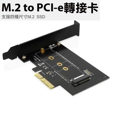 M.2 to PCI-e轉接卡★送HDMI影音傳輸線1.8米