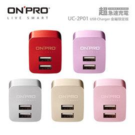 【17光棍節】【金屬色限定版】<ONPRO>UC-2P01 5V/2.4A 雙USB充電器/旅充(2入)★獨家送多用途束口袋深夜黑+冰河白