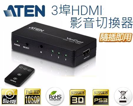 ATEN 3埠 HDMI 影音切換器 VS381★隨插即用★附紅外線遙控器
