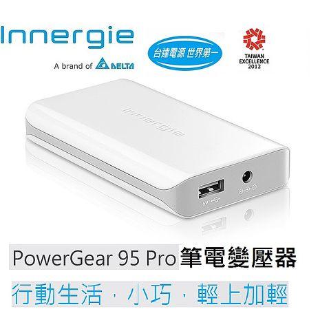 Innergie 台達電PowerGear 95 Pro萬用筆電變壓器