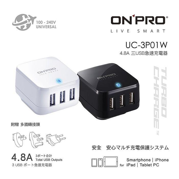 <ONPRO> UC-3P01W 3孔USB萬國急速充電器5V/4.8A