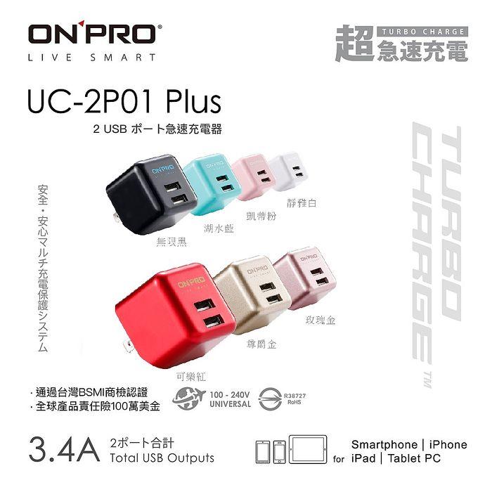 <ONPRO> UC-2P01 3.4A第二代超急速漾彩充電器【Plus版限定色】