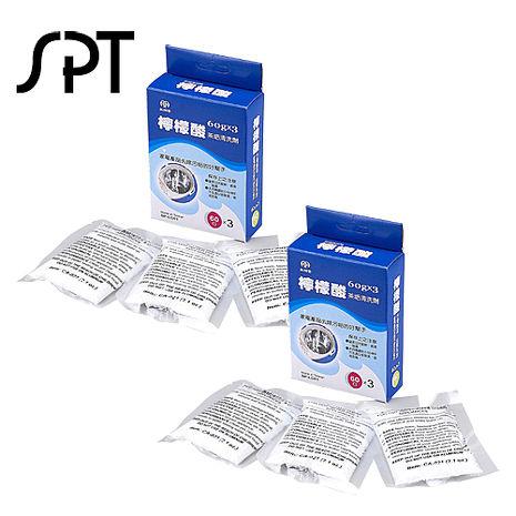 尚朋堂 檸檬酸清潔劑二盒SP-LC01