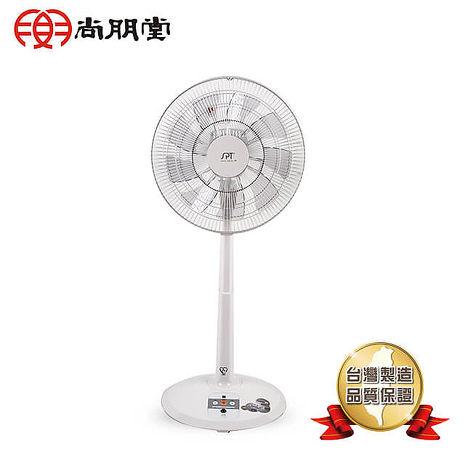 尚朋堂 14吋直流馬達節能電扇SF-1459G