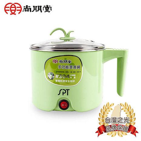 尚朋堂防燙不鏽鋼多功能美食鍋SSP-1588