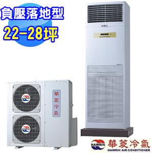 【華菱】22-28坪負壓式落地箱型一對一冷氣DT-1250VFN/BFG-125PV(含基本安裝)
