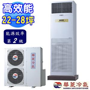 【華菱】22-28坪負壓式落地箱型一對一冷氣DT-1250VF/BFG-125PV(含基本安裝)