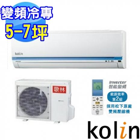 好禮4選1【Kolin歌林】5-7坪變頻冷專一對一KDC-32201/KSA-322DC01(含基本安裝)