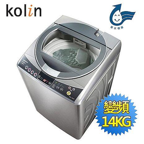 【歌林KOLIN】 14公斤單槽變頻全自動洗衣機BW-14V01(含基本安裝)