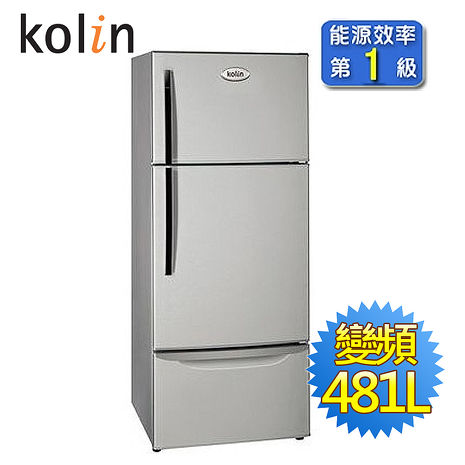 【KOLIN歌林】481L三門風扇式變頻電冰箱KR-348V01(含拆箱定位)