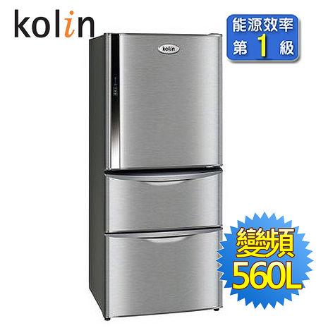 【KOLIN歌林】560L三門變頻電冰箱 KR-356VB01(含拆箱定位)