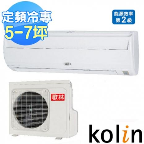 【Kolin歌林】5-7坪定頻冷專一對一KOU-32203/KSA-322S03(含基本安裝)