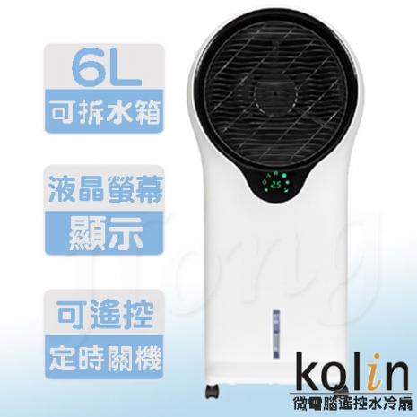 【Kolin 歌林】時尚微電腦遙控水冷扇/KF-MN112W