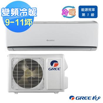 【GREE 格力】9-11坪變頻冷暖精品分離式冷氣GSDQ-63HO/GSDQ-63HI(含基本安裝)