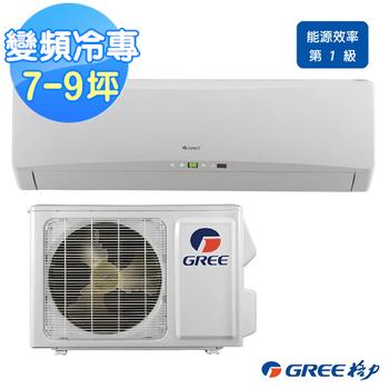 【GREE 格力】7-9坪 旗艦型變頻冷專分離式冷氣GSDK-50CO/GSDK-50CI(含基本安裝)