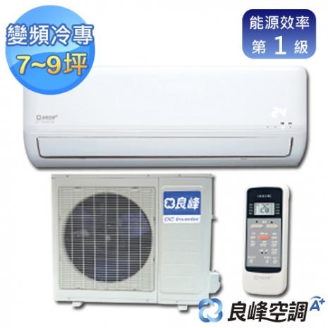 【良峰】7-9坪DC變頻冷專FXI-502CM/FXO-502CM(含基本安裝)