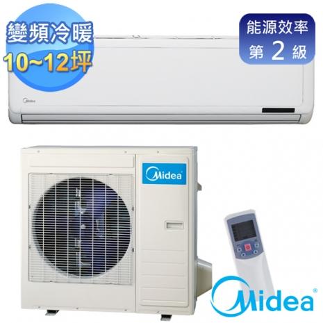 【Midea美的】10-12坪一對一變頻冷暖MVC-25HA/MVS-25HA(含基本安裝)