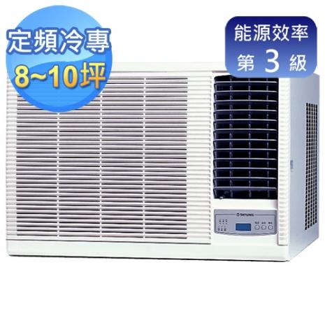 【TATUNG大同】8-10坪抗過敏濾網定頻冷專窗型TW-502DCN(含基本安裝)