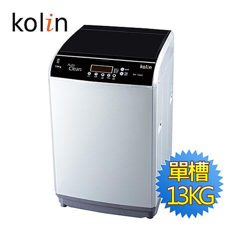【歌林KOLIN】13公斤單槽全自動洗衣機BW-13S02(含基本安裝)