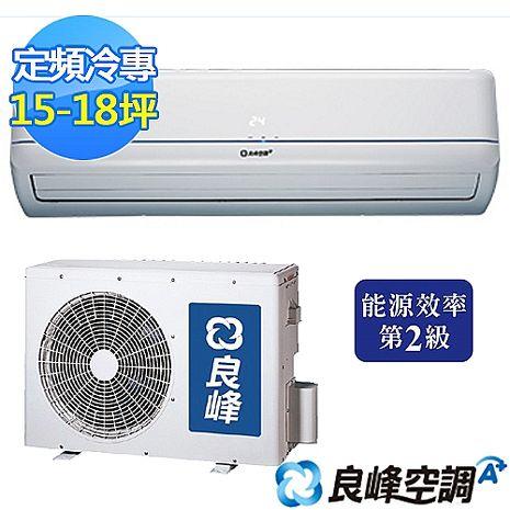 【良峰】15-18坪一對一分離式冷氣RXI-1002CM/RXO-1002C(含基本安裝)