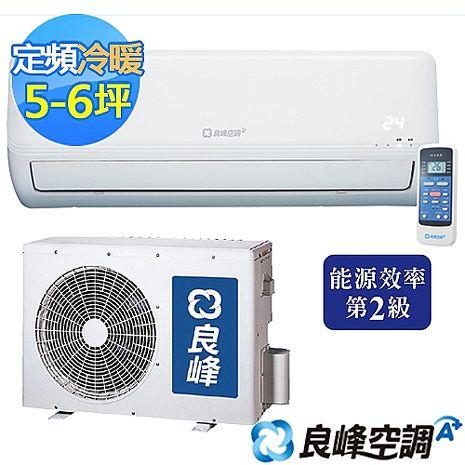 【良峰】5-6坪一對一分離式冷暖氣RXI-282HM/RXO-282H(含基本安裝)