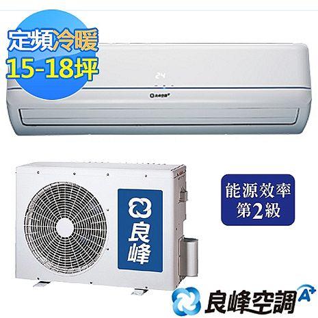【良峰】15-18坪一對一分離式冷暖氣RXI-1002HM/RXO-1002H(含基本安裝)
