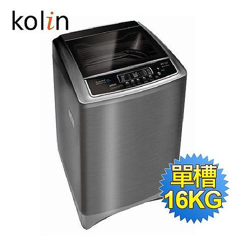 【歌林KOLIN】16公斤單槽全自動洗衣機BW-16S01(含基本安裝)