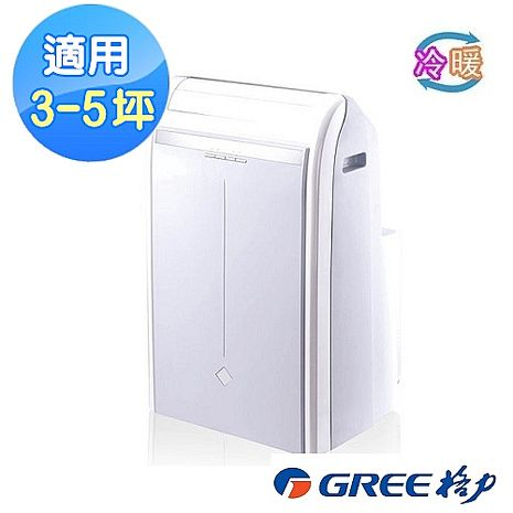 【GREE 格力】冷暖型3-5坪適用移動式空調機(GPH09AE)