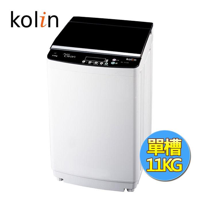 【歌林KOLIN】11KG全自動單槽洗衣機BW-11S03(含基本安裝)