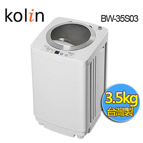 【歌林KOLIN】3.5KG單槽洗衣機(BW-35S03)