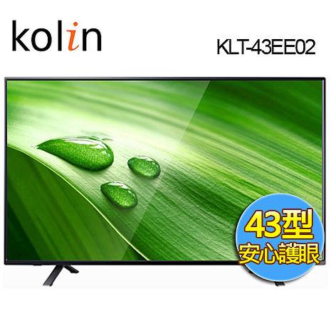 【KOLIN歌林】43吋LED顯示器+視訊盒KLT-43EE02(送基本安裝)