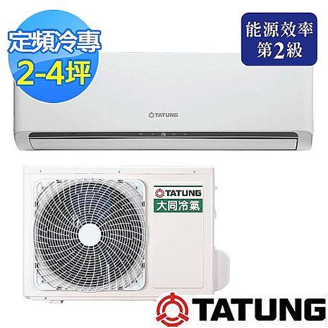 【TATUNG大同】2-4坪一對一分離式冷氣R-202DIN/FT-202DIN(含基本安裝)