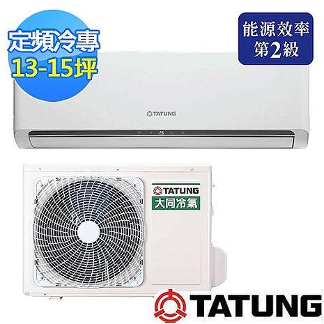 【TATUNG大同】13-15坪一對一分離式冷氣R-752DIN/FT-752DIN(含基本安裝)