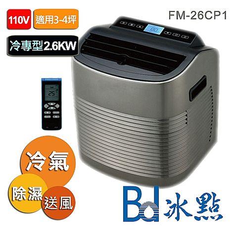 送晶工16吋DC風扇【Bd冰點】3-5坪DIY冷專型移動式空調(FM-26CP1)