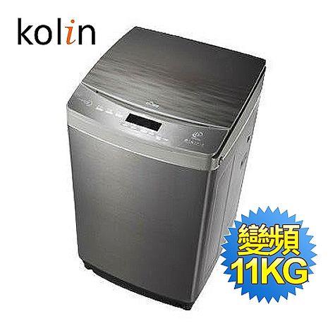 【歌林KOLIN】11公斤變頻單槽全自動洗衣機BW-11V01鐵灰色(DS)(含基本安裝)