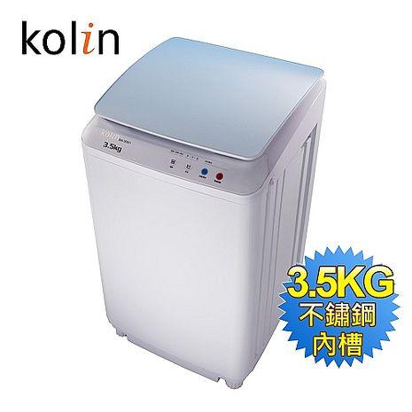 【歌林KOLIN】3.5KG單槽洗衣機BW-35S01(基本運送/不安裝)