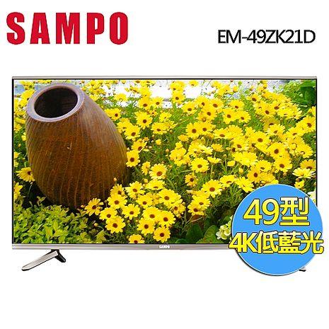 送安裝+來電顯示電話【SAMPO 聲寶】49吋4K LED液晶顯示器+視訊盒EM-49ZK21D