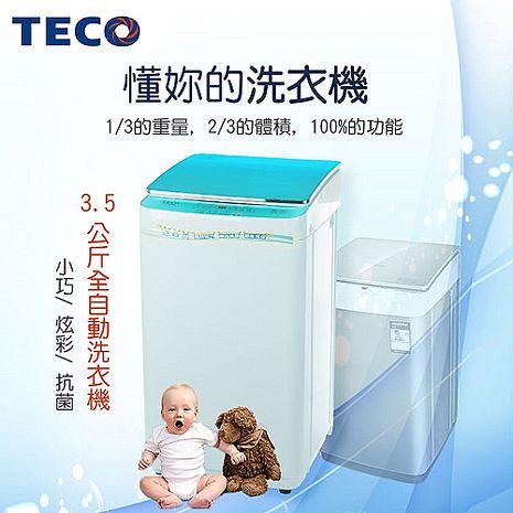 【東元TECO】3.5公斤全自動洗衣機XYFW035B海洋藍(基本運送/不含安裝)-家電.影音-myfone購物
