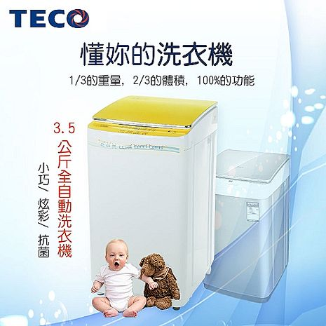 【東元TECO】3.5公斤全自動洗衣機XYFW035S檬檸黃(基本運送/不含安裝)