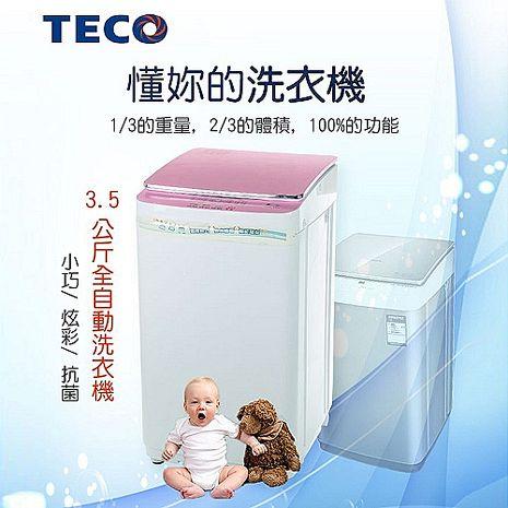【東元TECO】3.5公斤全自動洗衣機XYFW035P櫻花粉(基本運送/不含安裝)