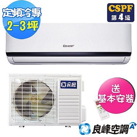 【良峰】★CSPF機種★2-3坪一對一分離式冷氣RXI-232CT/RXO-232CT(送基本安裝)
